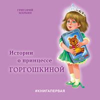 Григорий Маркин «Истории о принцессе Горгошкиной»
