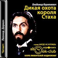 Владимир Короткевич «Дикая охота короля Стаха»