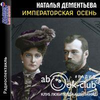 Наталья Дементьева «Императорская осень»