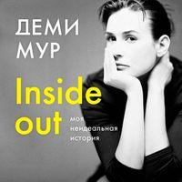 Деми Мур «Inside out: моя неидеальная история»