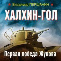 Владимир Першанин «Халхин-Гол. Первая победа Жукова»