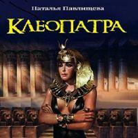 Наталья Павлищева «Клеопатра»