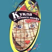 Анна Данилова «Кукла из темного шкафа»
