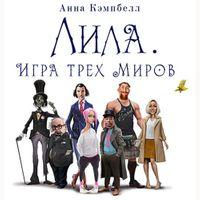 Анна Кэмпбелл «Лила. Игра трех миров»