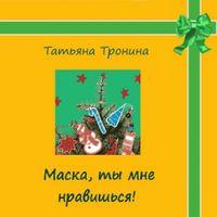 Татьяна Тронина «Маска, ты мне нравишься!»