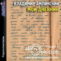 Владимир Амлинский «Мой дневник»