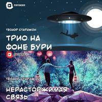 Теодор Старджон «Нерасторжимая связь» и «Трио на фоне бури»