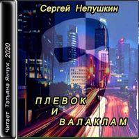 Сергей Непушкин «Плевок и валаклам»