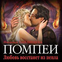 Наталья Павлищева «Помпеи. Любовь восстанет из пепла»