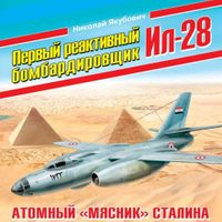 Николай Якубович «Первый реактивный бомбардировщик Ил-28»
