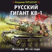 Владимир Першанин «Русский гигант КВ-1»