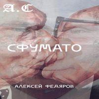 Алексей Федяров «Сфумато»