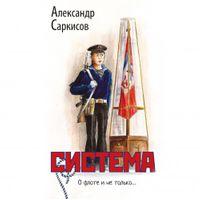 Александр Саркисов «Система»