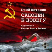 Юрий Ветохин «Склонен к побегу»