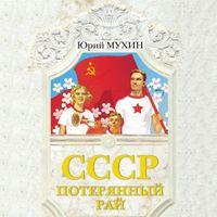 Юрий Мухин «СССР – потерянный рай»