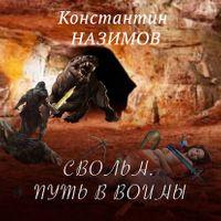 Константин Назимов «Свольн. Путь в воины»