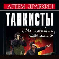 Артем Драбкин «Танкисты. «Мы погибали, сгорали…»»