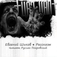 Евгений Шиков «Цап-Цап»