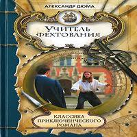 Александр Дюма «Учитель фехтования»