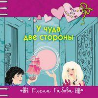 Елена Габова «У чуда две стороны»