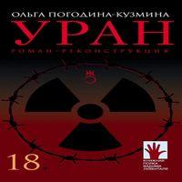 Ольга Погодина-Кузмина «Уран»