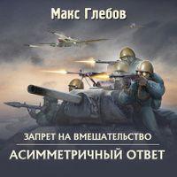 Макс Глебов «Асимметричный ответ»