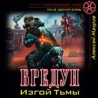 Алексей Махров «Бредун. Изгой Тьмы»
