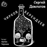 Сергей Довлатов «Чирков и Берендеев»