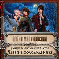 Елена Малиновская «Череп в холодильнике»