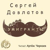 Сергей Довлатов «Эмигранты»