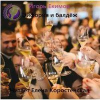 Игорь Екимов «Эйфория и балдёж»