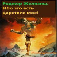 Роджер Желязны «Ибо это есть царствие мое!»