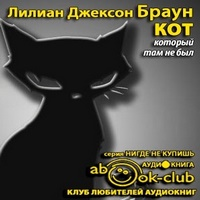 Лилиан Джексон Браун «Кот, который там не был»