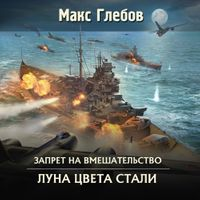 Макс Глебов «Луна цвета стали»