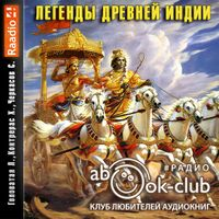 Сборник «Легенды Древней Индии. Священные знания»