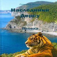 Геннадий Исиков «Наследники Дерсу. Книга 1. Пасека»