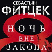 Себастьян Фитцек «Ночь вне закона»