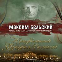 Максим Бельский «Неизвестный Фридрих Великий»