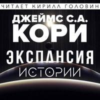 Джеймс Кори «Экспансия Истории»
