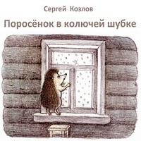 Сергей Козлов «Поросёнок в колючей шубке»