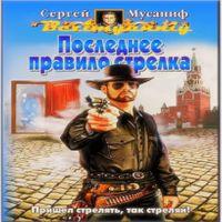 Сергей Мусаниф «Последнее правило стрелка»