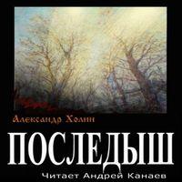 Александр Холин «Последыш»