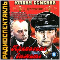 Юлиан Семёнов «Приказано выжить»