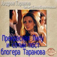 Андрон Таранов «Прекрасная Лилу и сотый пост блогера Таранова»