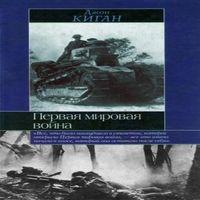 Джон Киган «Первая мировая война»