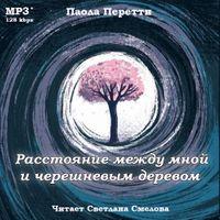 Паола Перетти «Расстояние между мной и черешневым деревом»
