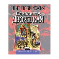 Елизавета Дворецкая «Щит Побережья»
