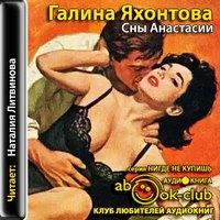 Галина Яхонтова «Сны Анастасии»
