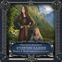 Елизавета Дворецкая «Стоячие камни. Книга 1: Квиттинская ведьма»