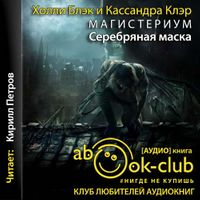 Холли Блэк и Кассандра Клэр «Серебряная маска»